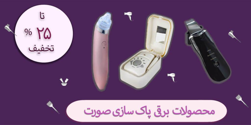 محصولات پاکسازی پوست